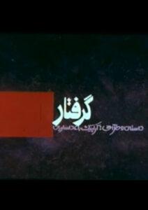 Caught (1970)