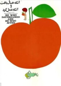 He Who Daydreamed, and He Who Acted (1971)
