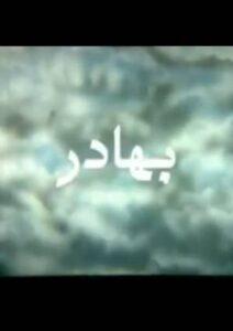Bahador (2000)