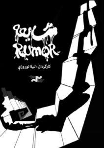Rumor (2016)