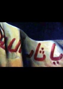 Sarallah (1980)