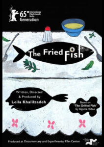 The Fried Fish (2014)