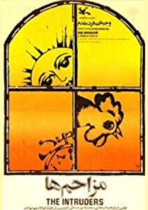 The Intruders (1976)