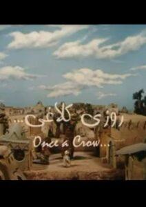 Once a Crow (2005)