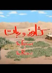 The Farmer & the Robot (2011)